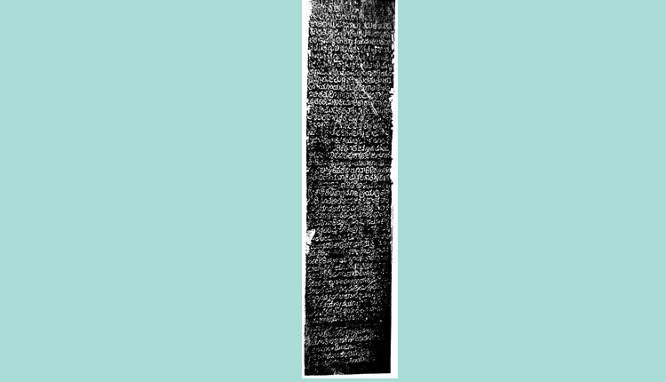 మైలాంబిక పానుగల్లు శాసనం