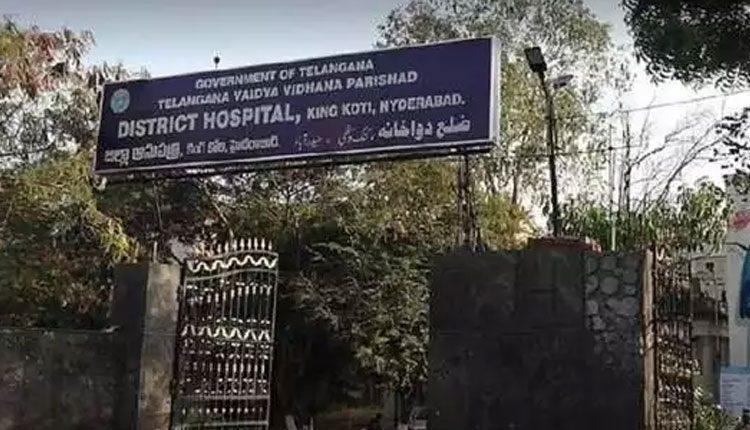 కింగ్ కోఠి ఆస్పత్రిలో కరోనా మరణాలు సంభవించలేదు