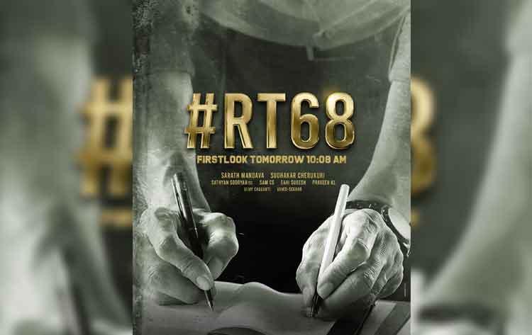 రవితేజ @68 ఫస్ట్ లుక్ రేపే: ట్విటర్ లో డైరెక్టర్ శరత్