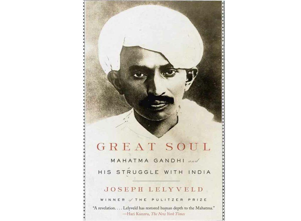 Books Banned in India   Gandhi Jayanti    గాంధీ జయంతి    మహాత్మా గాంధీ